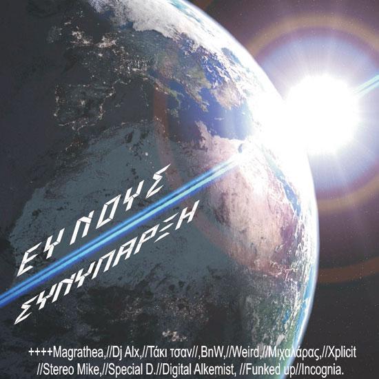 Evnus - Συνύπαρξη