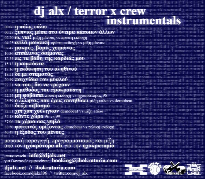 DJ ALX // Terror X Crew Instrument​als - The Mixtape