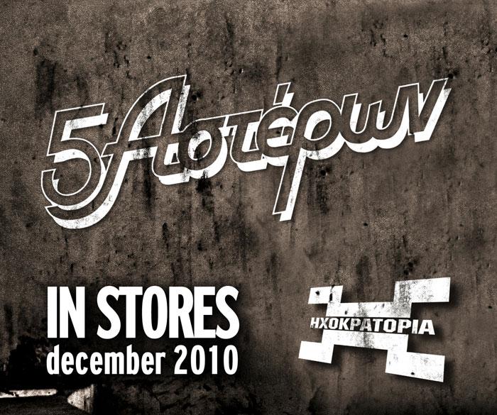 Βόρεια Αστέρια 5 Αστέρων in stores December 2010